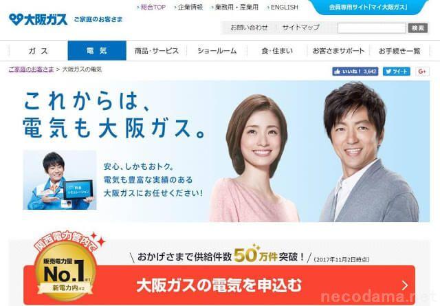マイ大阪ガスの会員サイト『知っトク!エネくらべ』で家庭の光熱費を比較
