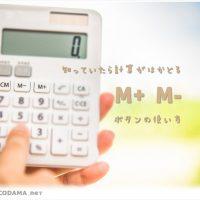 電卓の[M+][M-][MR]使い方を説明。知ってると便利!