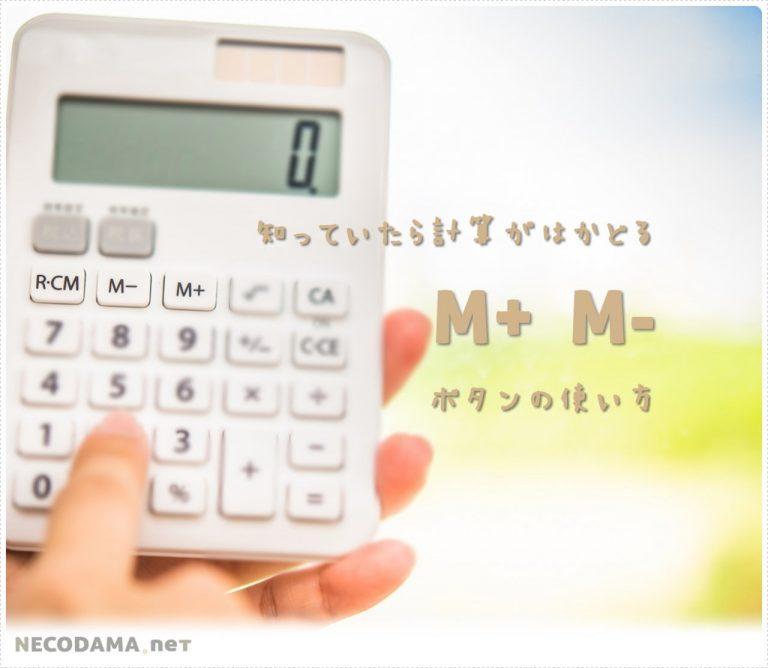 電卓[M+][M-][MR]*使い方メモ