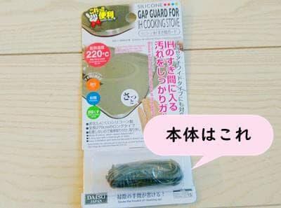 「IHの隙間ガード」DAISO様の100円商品