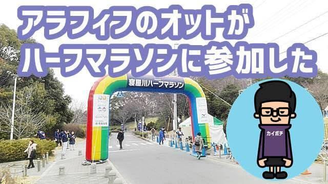 「寝屋川ハーフマラソン」レポ*アラフィフ夫が参加!