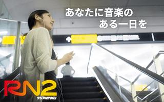 『RN2』無料音楽ネットラジオ:アラフォーにハマるしぶい選曲