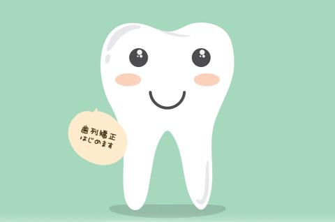 大人の歯列矯正 治療費は約100万円。40歳から歯列矯正開始!