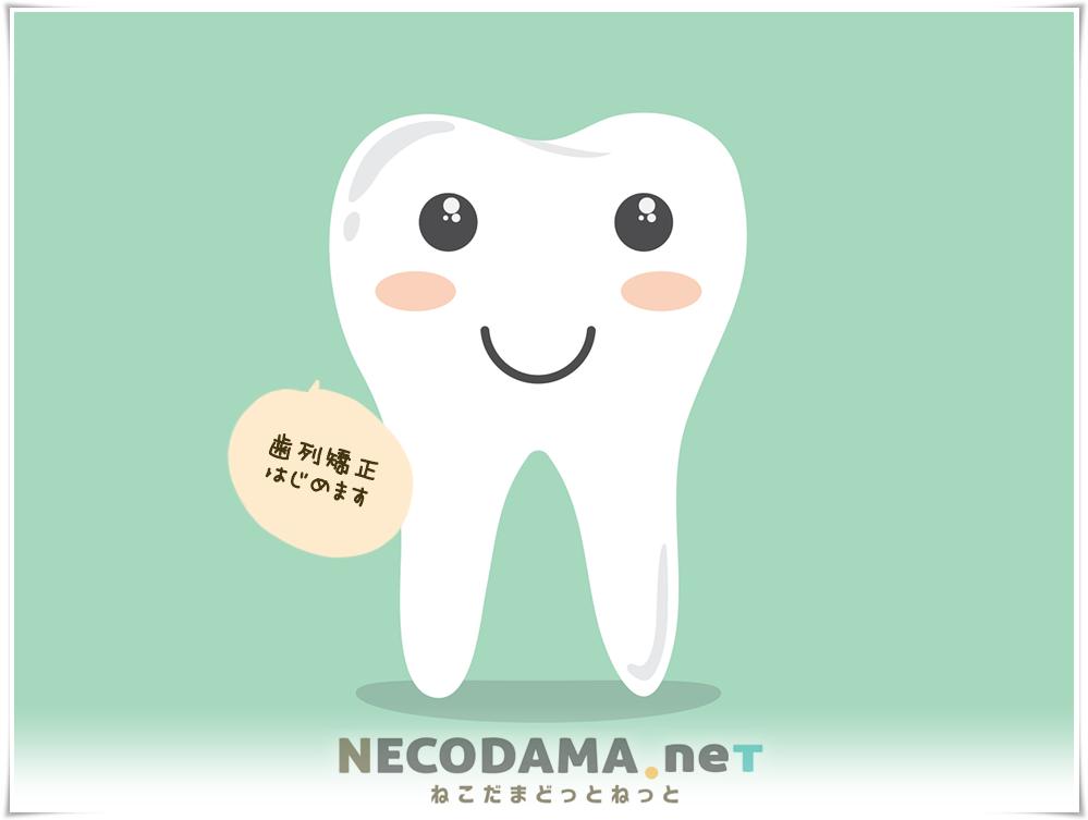 40歳から大人の歯列矯正をはじめます。治療費は約100万円