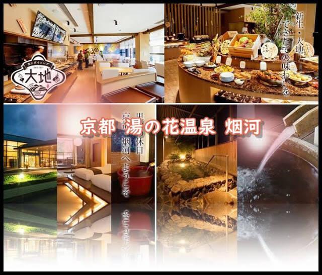 京都湯の花温泉 烟河(けぶりかわ)の感想。お料理お部屋お風呂の写真