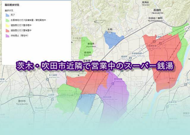<大阪 茨木市>ガス復旧進捗状況と営業中のスーパー銭湯(2018/6/20)