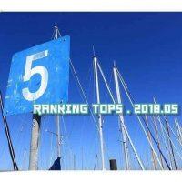 【月間ランキング TOP5 】2018年5月 親知らず抜歯記録が話題