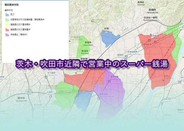 (2018)茨木市*ガス復旧状況と銭湯