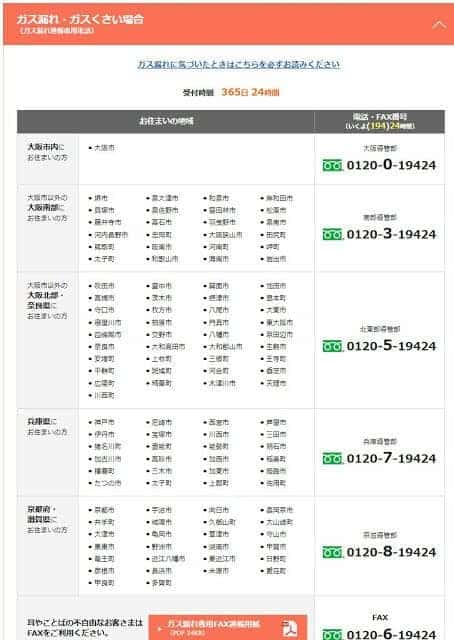 大阪ガスの「電話・FAXでのお問い合わせ - お問い合わせ」のページです。