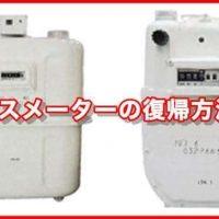 <大阪ガス>地震でガスが止まった時:安全装置の復旧方法