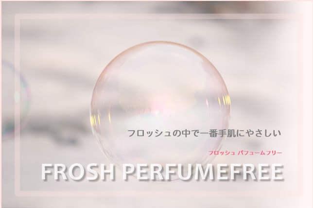 フロッシュパフュームフリー無香の口コミ 手に優しく洗浄力アップ