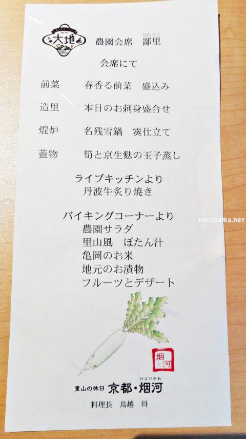 ひなさと~鄙里~ のお献立(5月宿泊のメニュー)