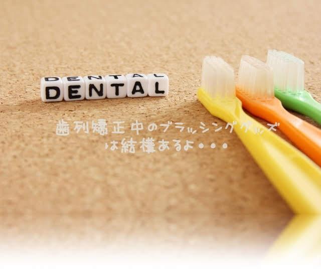 「歯列矯正中に必須な歯磨きグッズ4点」歯列矯正ブログ1ヶ月目