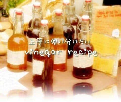 穀物酢・米酢・黒酢・果実酒は違う?!上手な使い分けと選び方