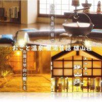 琵琶湖を望む露天風呂付き客室がお得! 雄琴温泉雄山荘の口コミ