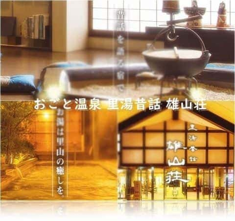 雄琴(おごと)温泉 雄山荘の口コミ
