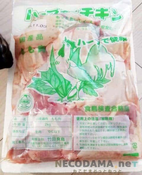 大分県竹田市のふるさと納税 ハーブ鶏肉の写真