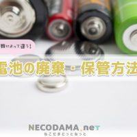正しい電池の捨て方*開封済み電池保管方法