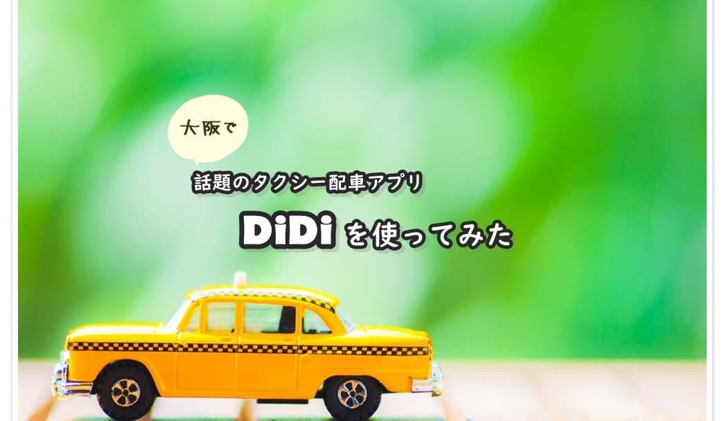 DiDi タクシーアプリ 割引招待クーポン&使い方