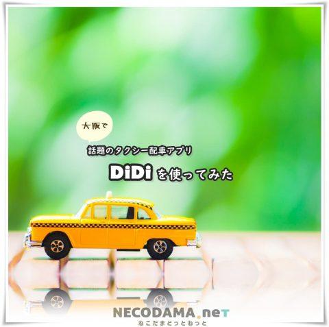 《DiDiクーポン》でタクシー配車|アプリの使い方&招待コード