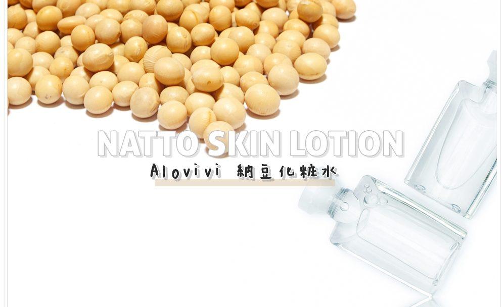 納豆化粧水の成分*敏感・乾燥肌に保湿力◎