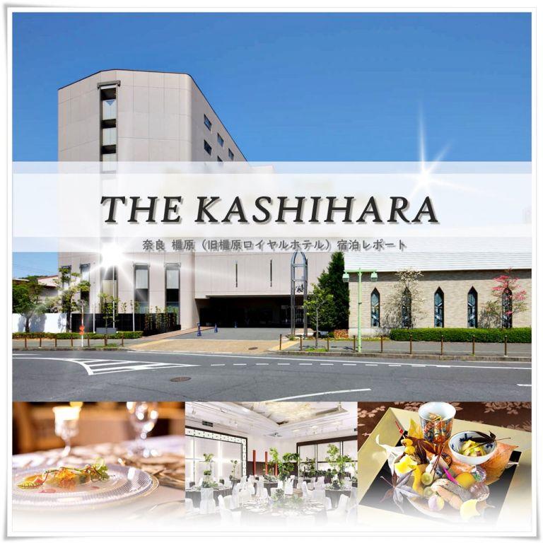 《THE KASHIHARA》奈良橿原駅前 温泉ホテル|宿泊レポ&口コミ