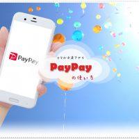 PayPay(ペイペイ)|今すぐ始める簡単オトクな使い方