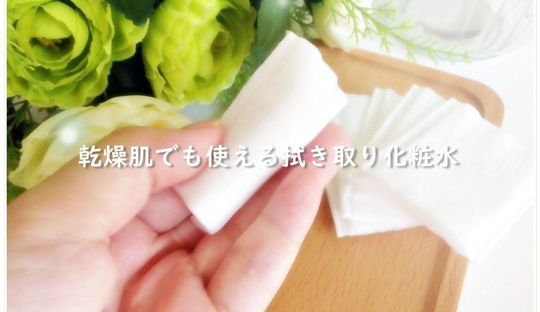 乾燥肌におすすめ*しっとり拭き取り化粧水