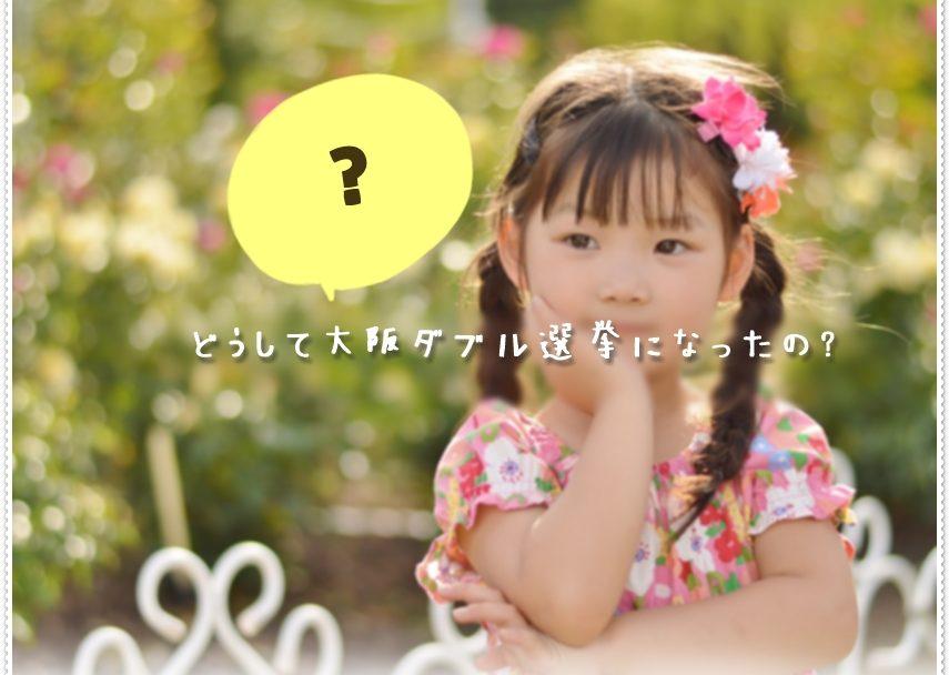 2019大阪ダブル選挙は何⁉*ざっくりと
