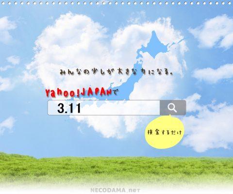 Yahoo!で「3.11」と検索するだけ!今すぐ検索するだけ募金