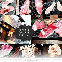 大阪西中島*「焼肉食堂 匠本店」の感想