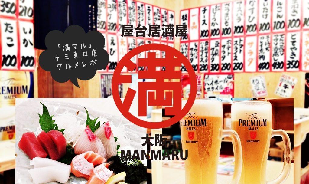 十三東口*「屋台居酒屋大阪満マル」の感想