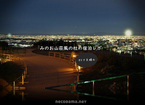 大阪箕面*リピ「みのお山荘風の杜」の感想