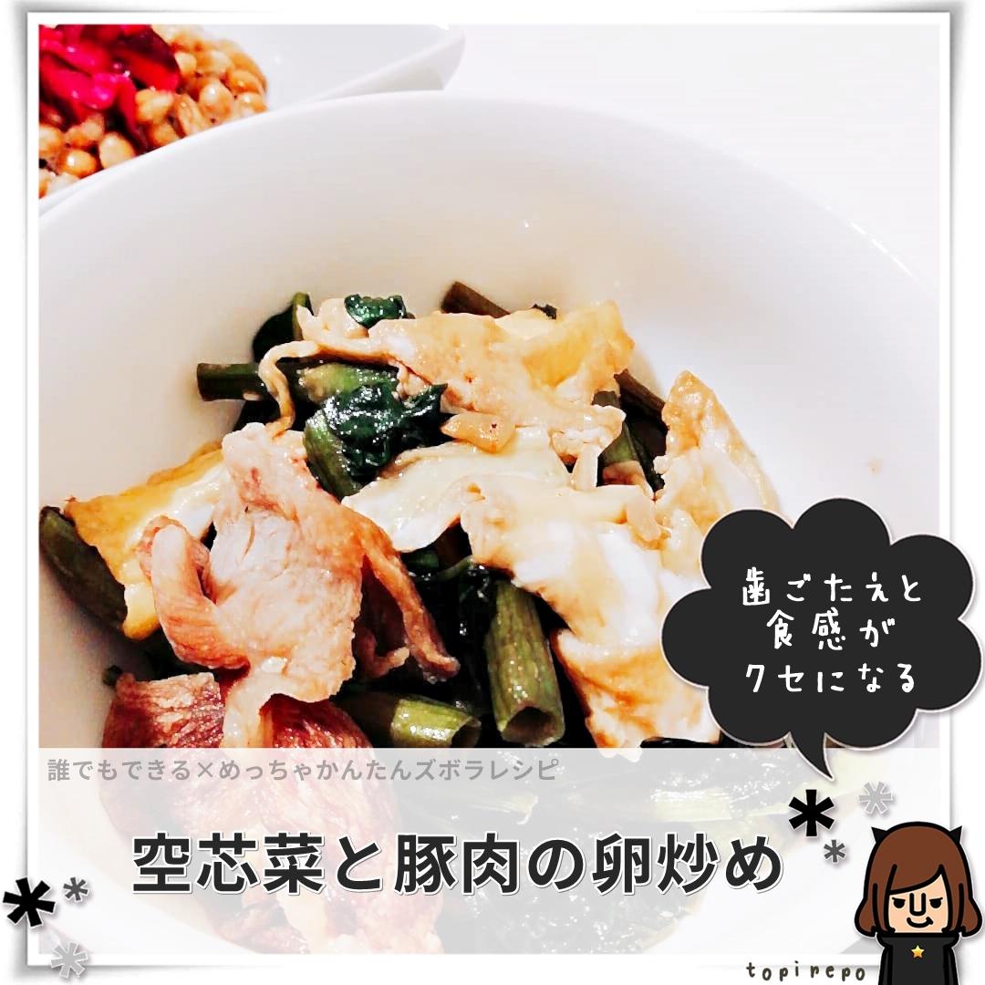 空芯菜と豚肉の卵炒めのつくり方
