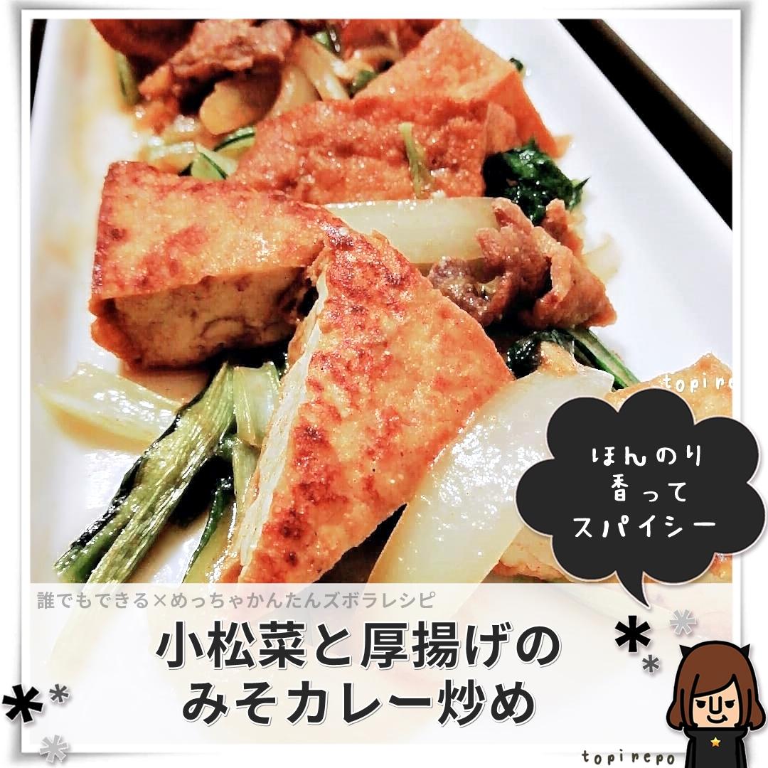 小松菜と厚揚げのみそカレー炒めのつくり方