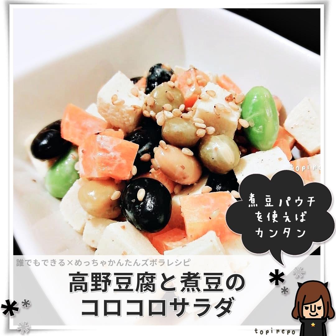「高野豆腐と煮豆のコロコロサラダ」 のつくり方