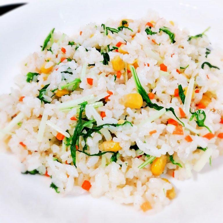 ピラフ風 水菜とコーンの洋風チャーハン