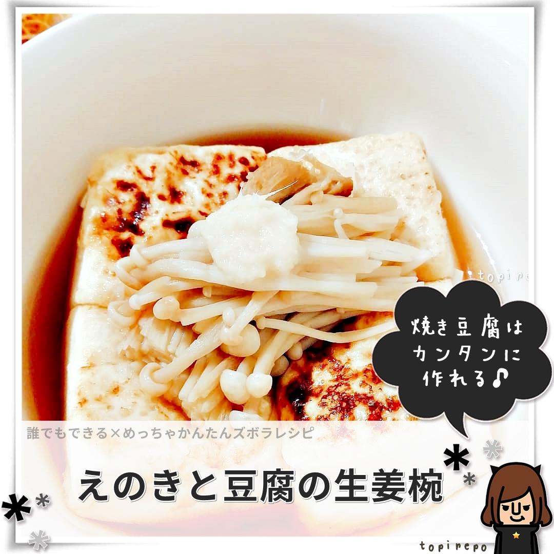 「焼えのきと豆腐の生姜椀」 のつくり方