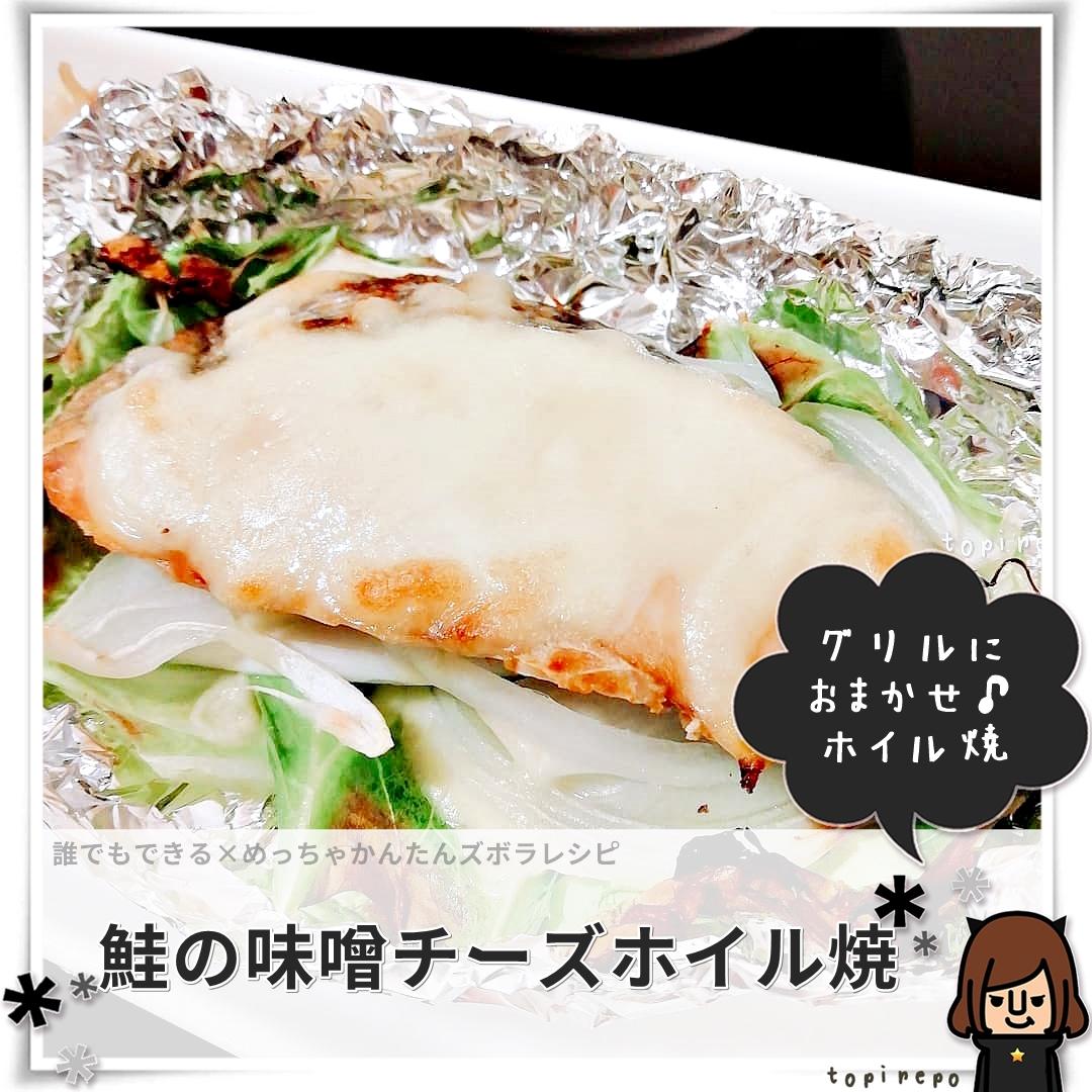 「鮭の味噌チーズホイル焼」 のつくり方