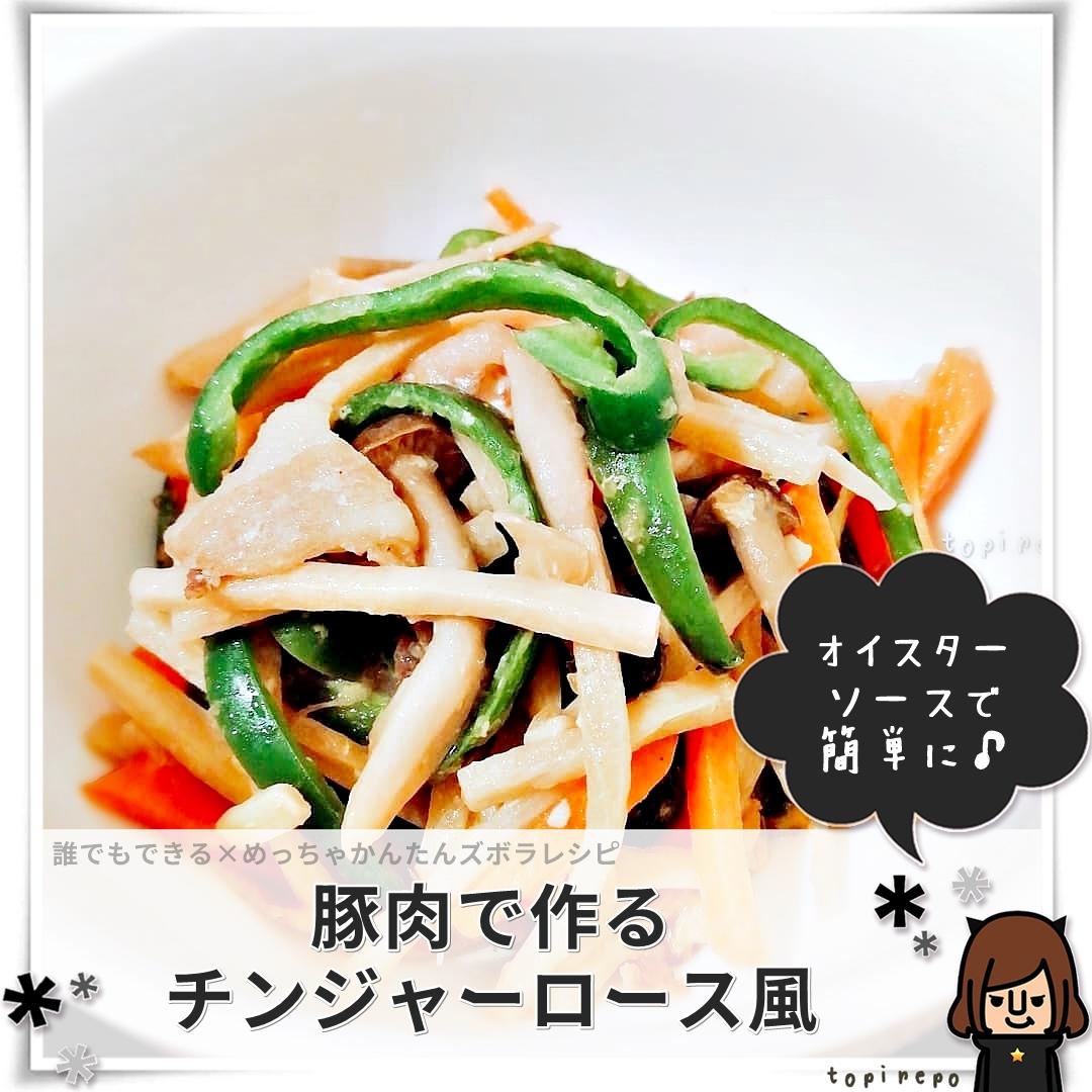 青椒肉絲風の中華炒めのつくり方