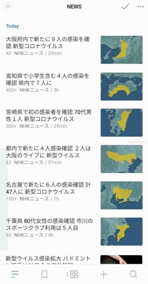 NHKニュースフィード