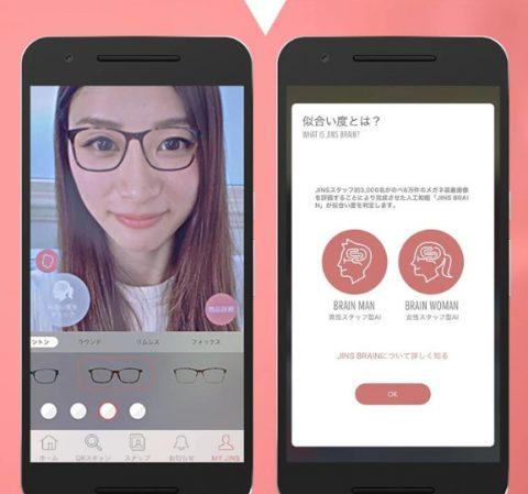 JINSのアプリ バーチャル試着機能