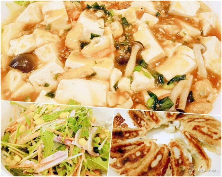 麻婆豆腐・水菜とハムのサラダ・焼き餃子
