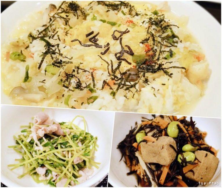 卵雑炊 / 豚バラと豆苗のにんにく炒め / ひじきと高野豆腐の三色煮