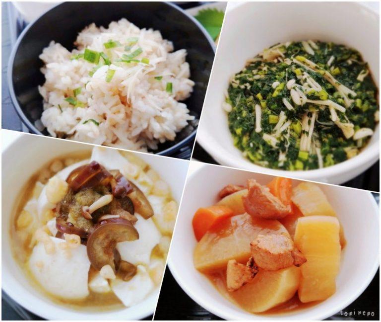 大根飯 / 榎とモロヘイヤのポン酢出汁和え / 茄子の崩し湯豆腐 / 鶏大根