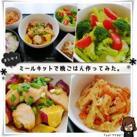 秋の彩り♪鶏竜田とさつま芋の和風あん献立