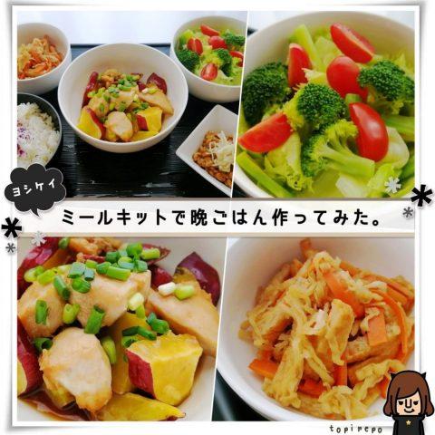 秋の彩り♪鶏竜田とさつま芋の和風あん