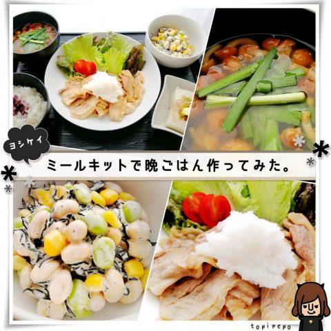 さっぱりおろし豚焼肉&豆ひじきサラダ