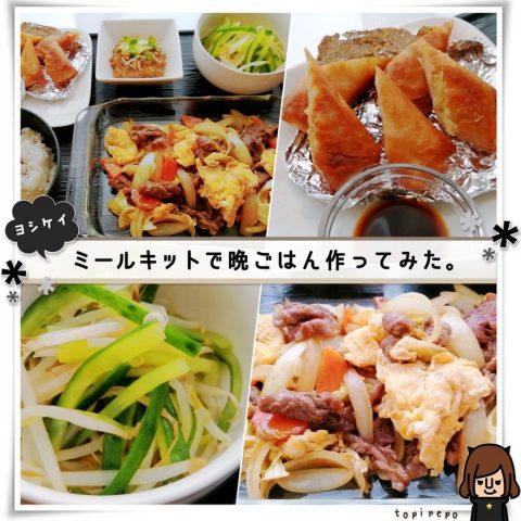 ふわ卵と!牛肉のXO醤炒め&揚げ春巻