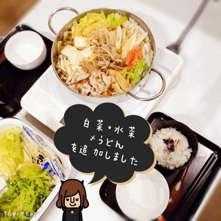 白菜1/4・水菜1/2・うどんを追加